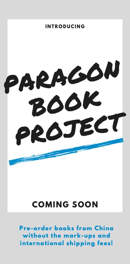 Paragon Book Gallery 佳作书局