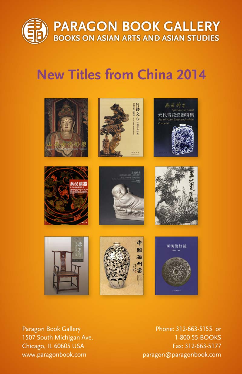 New Titles from China 2014