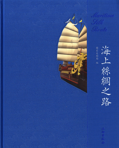 【Books from Asia】海上丝绸之路Maritime Silk Route. Administration of Cultural Heritage:::国家文物局.