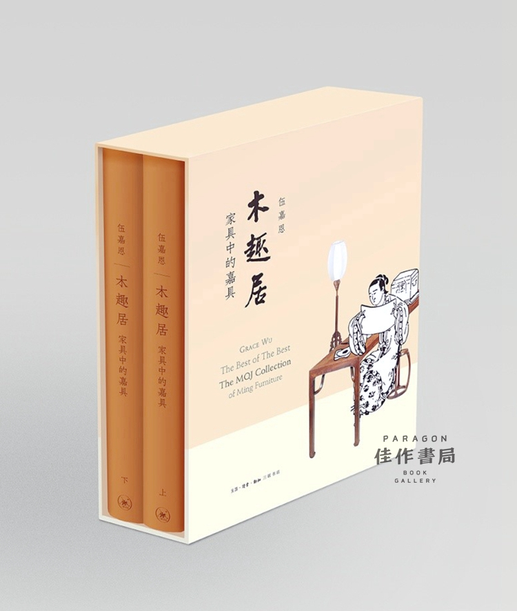木趣居:家具中的嘉具【Books from Asia】The Best of The Best:The MQJ Collection of Ming Furniture. Grace Wu:::伍嘉恩.