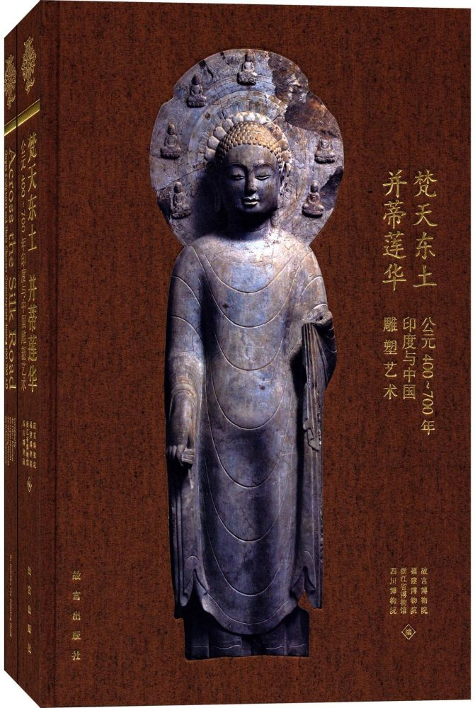 【Books from Asia】梵天东土 并蒂莲华:公元400-700年印度和中国雕塑艺术Across the Silk Road: Gupta Sculptures and Their Chinese Counterparts during 400-700 AD