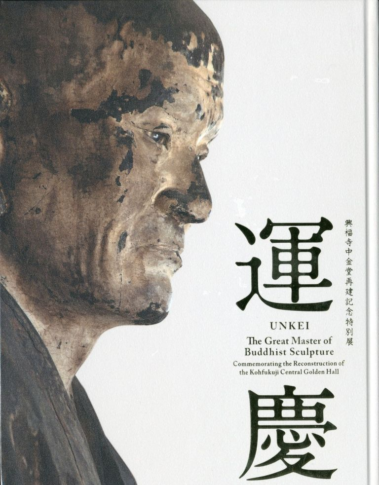 運慶Unkei: The Great Master of Buddhist Sculpture. Tokyo National Museum.