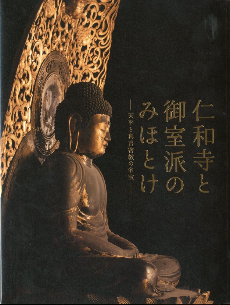 【Books from Asia】仁和寺と御室派のみほとけ:天平と真言密教の名宝Treasures from Ninnaji Temple and Omuro. Tokyo National Museum.