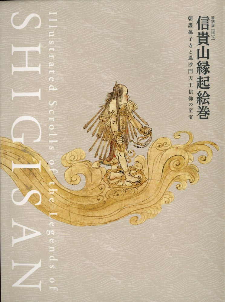 信貴山縁起絵巻:朝護孫子寺と毘沙門天王信仰の至宝The National Treasure Illustrated Scrolls of the Legends of Shigisan: Treasures of Chogosonshiji Temple and Faith in Bishamontenno. Nara National Museum.