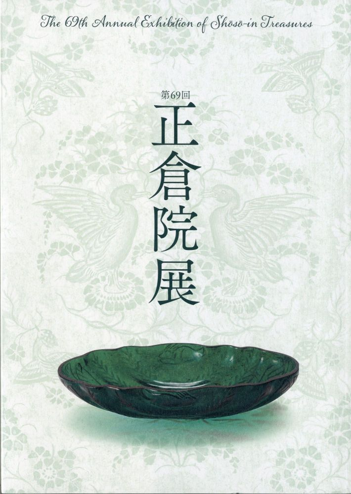 第69回「正倉院展」目録The 69th Annual Exhibition of Shoso-in Treasures. Nara National Museum.