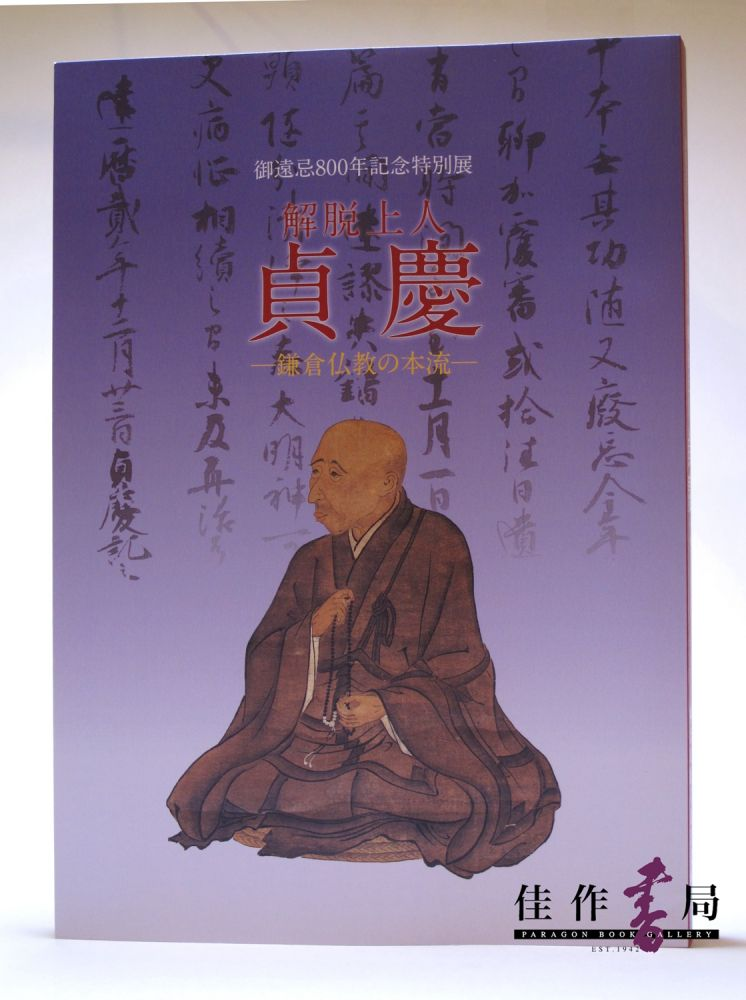 【Books from Asia】御遠忌800年記念  脱上人貞慶 -鎌倉仏教の本流-Jokei: A Monk at the Heart of Kamakura-era Buddhism