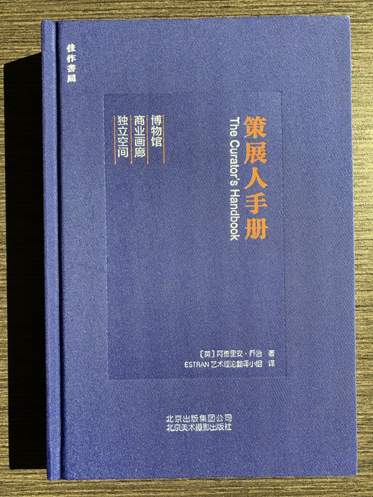 策展人手册The Curator's Handbook (Chinese Edition). Adrian George:::阿德里安 乔治.