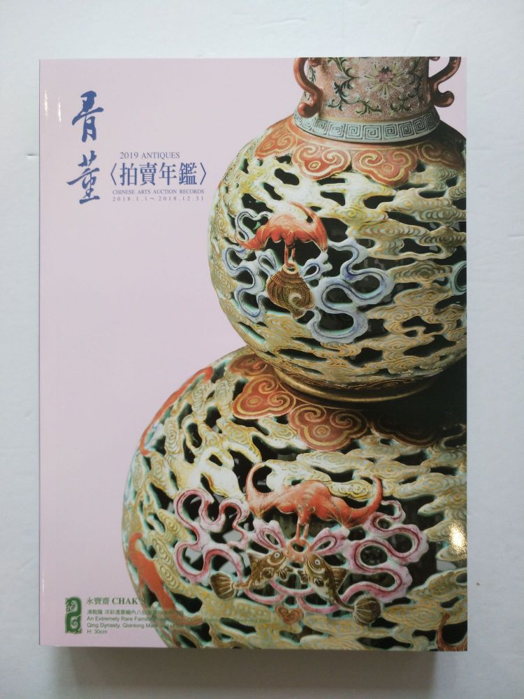 2019 Chinese Arts Auction Records