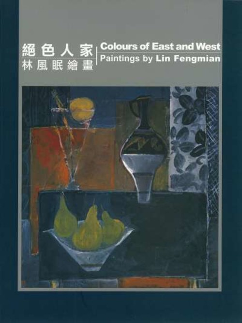 Colours of East and West paintings by Lin Fengmian. Tina Pang Yee Wang.