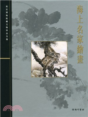 海上名家繪畫15: Paintings by the Famous Artists in Shanghai Region. Palace Museum:::故宮博物院藏文物珍品全集.