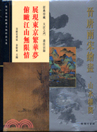 晉唐兩宋繪畫:山水樓閣1: Landscape and Building Painting of the Jin, Tang, and Song Dynasties. Palace Museum:::故宮博物院藏文物珍品全集.
