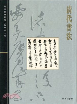 22: Calligraphy of the Qing Dynasty. Palace Museum:::故宮博物院藏文物珍品全集.
