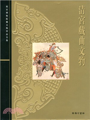 清宮戲曲文物55: Cultural Relics of Traditional Opera of the Qing Dynasty. Palace Museum:::故宮博物院藏文物珍品全集.