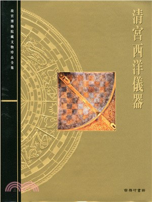 清宮西洋儀器58: Scientific and Technical Instruments of the Qing Dynasty. Palace Museum:::故宮博物院藏文物珍品全集.