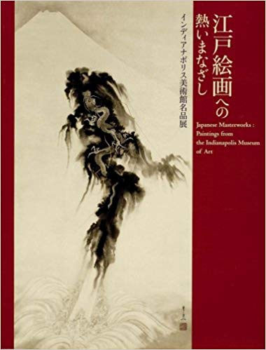 Japanese Masterworks: Paintings from the Indianapolis Museum of Art (English and Japanese Edition). Heisaku Harada.