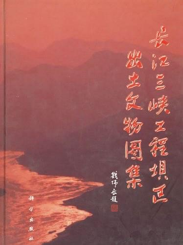 长江三峡工程坝区出土文物图集Atlas of Cultural Relics Unearthed in the Dam Area of ​​the Three Gorges Project. Wang Xiaotian:::王晓田.