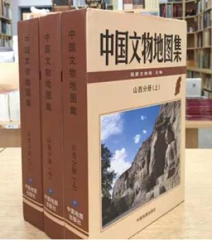中国文物地图集 山西分册Atlas of Chinese Cultural Relics Shanxi 3 Volume Set. National Heritage Board:::国家文物局 编著.