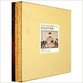 Ancient Books and Records of Qing Dynasty. Gu Gong Bo Wu Yuan:::Zhu Sai Hong.