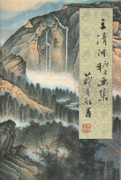 Wang Qinghe Bingzi New Year Paintings王清河 丙子年畫集. 王清河.