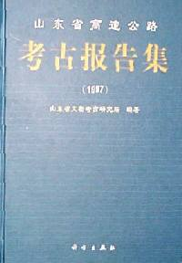 The Collection of Archaeology Reports on the Excavations from Highway Construction in Shandong山东省高速公路考古报告集. 科学出版社.