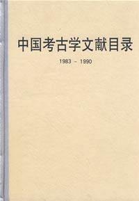 Chinese Archeology Bibliography (1983-1990)中国考古学文献目录 (1983-1990)