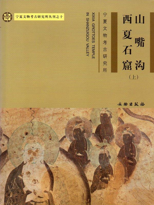 山嘴沟西夏石窟(上下)Xixui Grottoes Temple in Shanzuigou Valley (2 Volumes). Ningxia Institute of Cultural Relics and Archaeology.