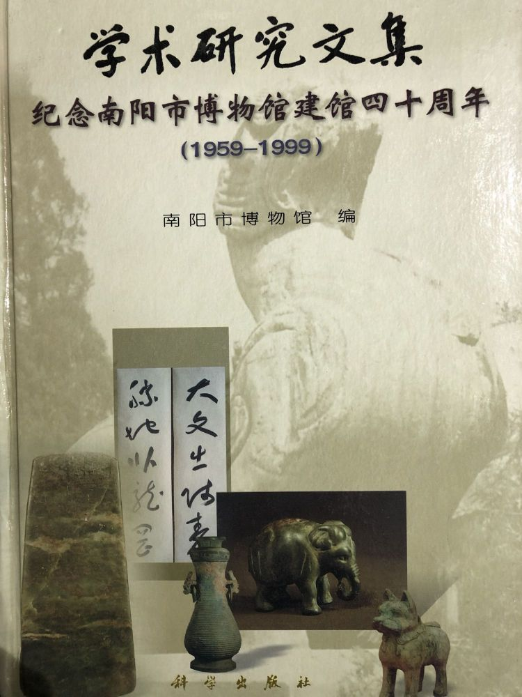 学术研究文集 纪念南阳市博物馆建馆四十周年 1959-1999Anthology of Academic Research Commemorating the 40th Anniversary of Nanyang Museum 1959-1999. Nanjing City Museum:::南阳市博物馆.
