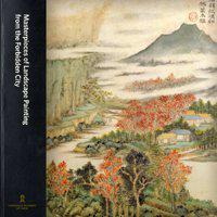 Masterpieces of Landscape Painting from the Forbidden City. Shawn Eichman, Shi Li, Honolulu Academy of Arts.
