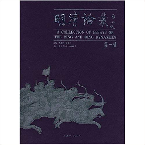 A Collection of Essays on the Ming and Qing Dynasties (Volume 1)明清论丛 (第1輯). 朱誠如.