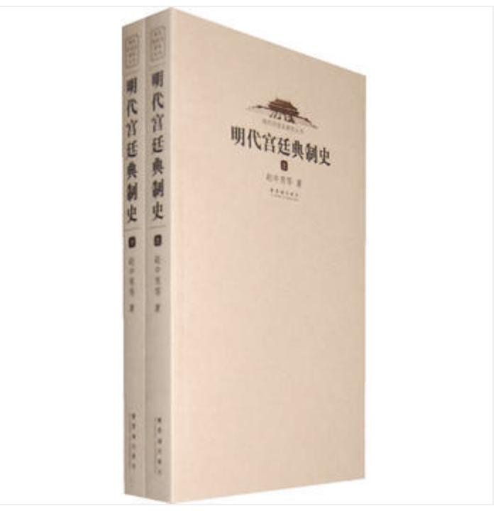 明代宫廷典制史(上下)History of Ming Dynasty Palace 2 Volume Set. Zhao Zhongnan:::赵中男 等.