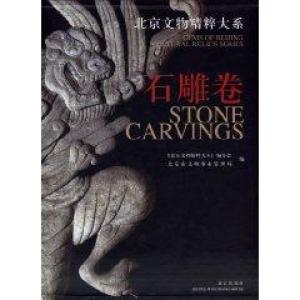 北京文物精粹大系 石雕卷Gems of Beijing Cultural Relics Series: Stone Carvings. Bianweihui:::編委會.