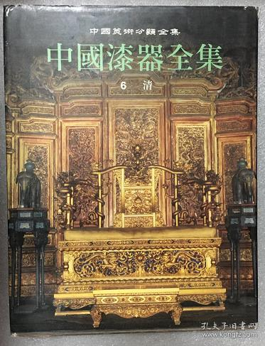 中国漆器全集 第6卷 清The Complete Collection of Chinese Lacquerware, Vol. 6: Qing. Chinese lacquerware Complete Works Editorial Board:::中国漆器全集编辑委员会.