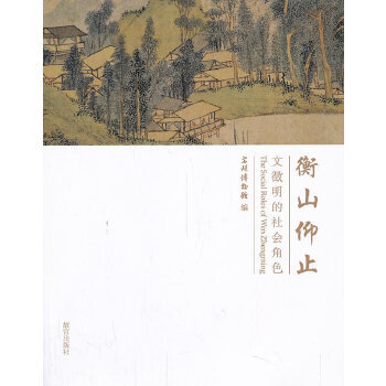 衡山仰止 - 文徵明的社会角色The Social Roles of Wen Zhengming. Suzhou Museum 苏州博物馆.