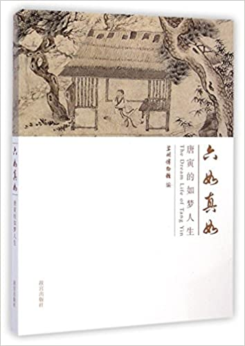唐寅的如夢人生The Dream Life of Tang Yin. Suzhou Museum.