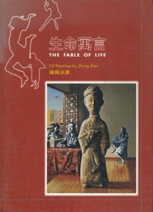 The Fable of Life: Oil Paintings by Zhong Biao 1994-1996, 生命寓言: 鐘飆油畫. Zhong Biao.