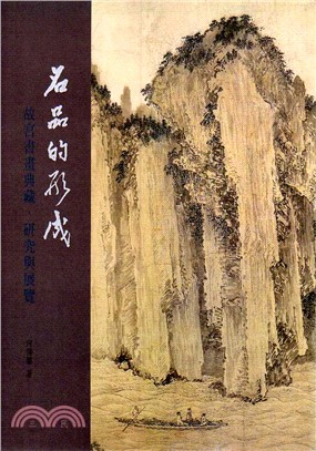 The Birth of Masterpieces: The Collection, Research, and Exhibition of National Palace Museum's Painting and Calligraphy (in Chinese)名品的形成:故宮書畫典藏、研究與展覽. 何傳馨.