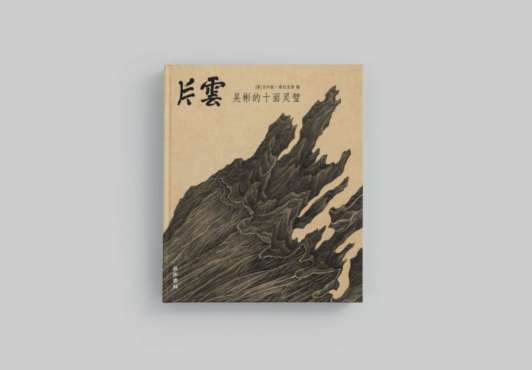Patches of Clouds: Wu Bin's Ten Views of a Lingbi Rock