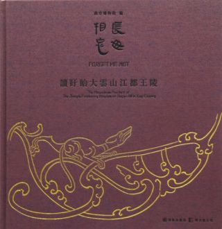 长毋相忘:读盱眙大雲山江都王陵Forget me not : the mausoleum precinct of the...