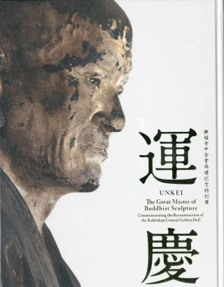 運慶Unkei: The Great Master of Buddhist Sculpture. Tokyo National Museum