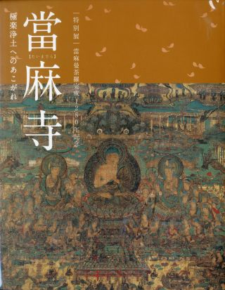 当麻寺:極楽浄土へのあこがれYearning for the Pure Land Paradise: The Faith and History of Taimadera Temple. Nara National Museum.