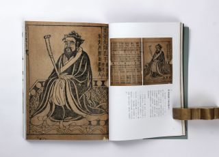 【Books from Asia】万世师表:书画中的孔子Teacher Exemplar for a Myriad Generations: Confucius in Painting, Calligraphy, and Print Through the Ages