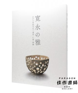 【Books from Asia】 寛永の雅江戸の宮廷文化と遠州・仁清・探幽Kan'ei Elegance: Edo-Period Court Culture and Enshu, Ninsei, and Tan'yu