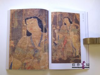 【Books from Asia】 醍醐寺のすべて-密教のほとけと圣教-The Universe of Daigoji: Esoteric Buddhist Imagery and Sacred Texts