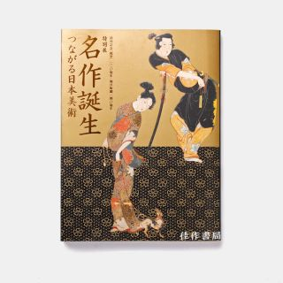 【Books from Asia】名作誕生:つながる日本美術Echoes of a Masterpiece: The...