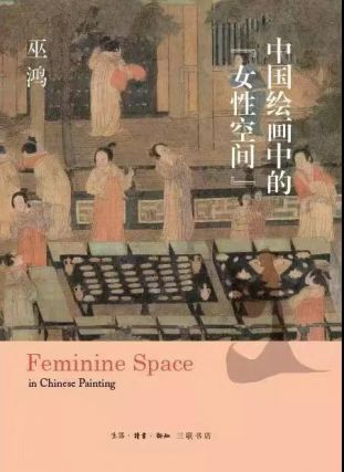 "中国绘画中的""女性空间""Feminine Space in Chinese Painting. Wu Hung"