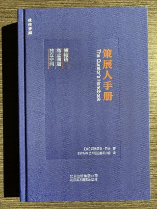 策展人手册The Curator's Handbook (Chinese Edition). Adrian...