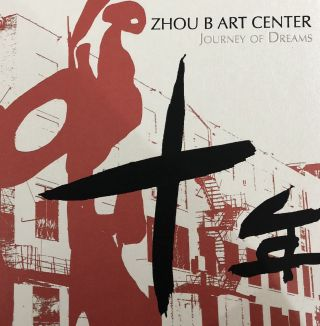 Zhou B Art Center: Journey of Dreams. Zhou Brothers