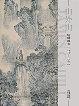 The Distant Mountains: Chinese Painting of the Late Ming Dynasty, 1570–1644. Gao...