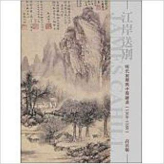 江岸送別:明代初期與中期繪畫Parting at the Shore : Chinese Painting of the...