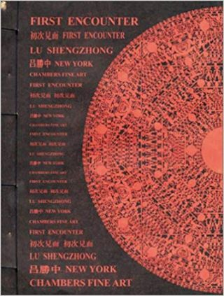 Lu ShengZhong: First Encounter. Lu ShengZhong